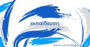ekpaidefsi_fb 3