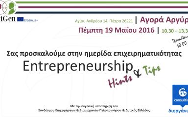 Hints & Tips Επιχειρηματικότητας