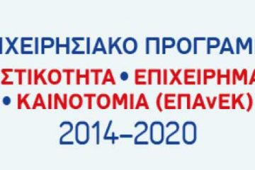 Αποτελέσματα Δράσης: «Ενίσχυση της Αυτοαπασχόλησης Πτυχιούχων Τριτοβάθμιας Εκπαίδευσης»