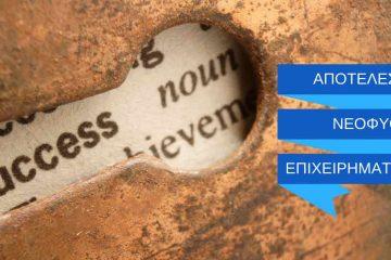 Ανακοίνωση αποτελεσμάτων «Νεοφυούς Επιχειρηματικότητας»
