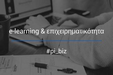 e-learning & επιχειρηματικότητα
