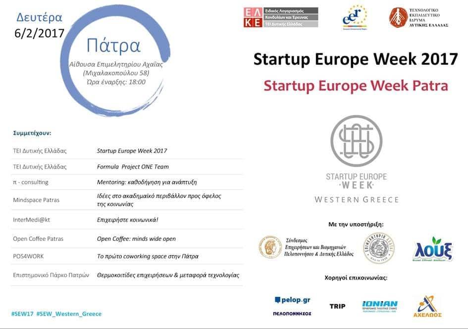 Start Up Europe Week Patra 2017 3