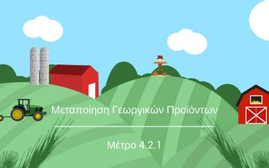Μεταποίηση Γεωργικών Προϊόντων – Μέτρο 4