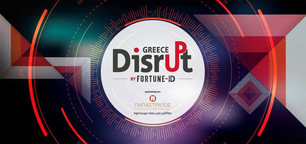 Disrupt Greece Παράταση