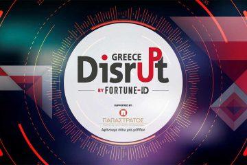 Παράταση υποβολής αιτήσεων στον Διαγωνισμό Καινοτομίας Disrupt Greece