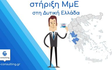 Δράσεις στήριξης Επιχειρηματικότητας στη Δυτ. Ελλάδα
