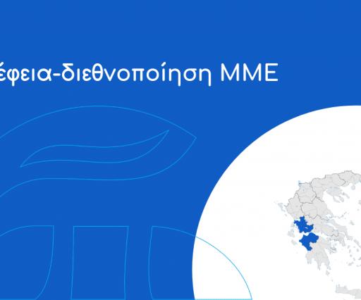 εξωστρέφεια-διεθνοποίηση MME Δυτικής Ελλάδας
