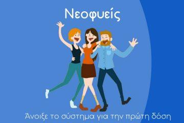 Neofyeis
