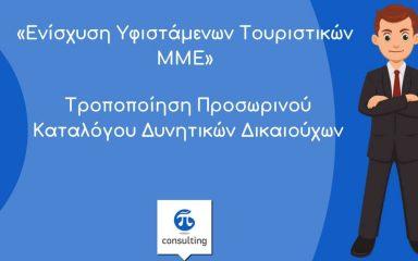 anabathmisi_mme_image
