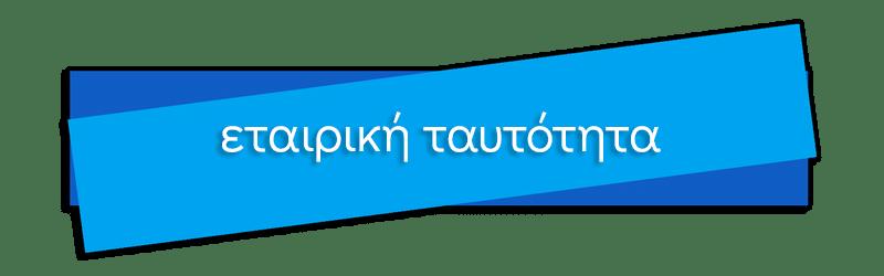 etairiki_btn