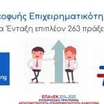 neofuhs_entaksh_5h_tropopoihsh_2