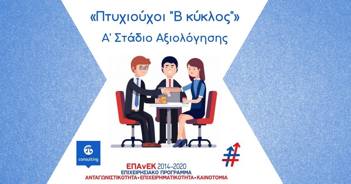 ptuxiouxoi_a_aksiologish_image