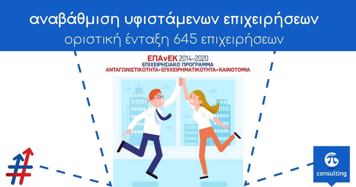 oristikh-entaksh-mme-image