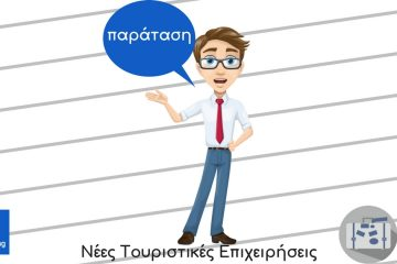 www.p-consulting.gr παράταση