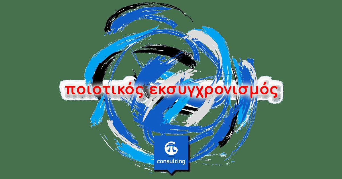 poiotikos-eksygxronismos-image