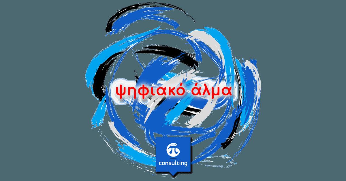 psifiako-alma-image