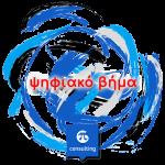 psifiako-vima-image