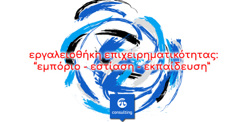 emporio-estiash-ekpaideush