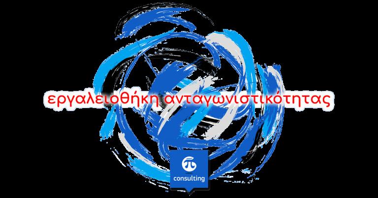ergaleiothhkh-antagwnistikothtas