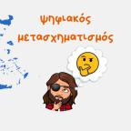 psifiakos-metasximatismos