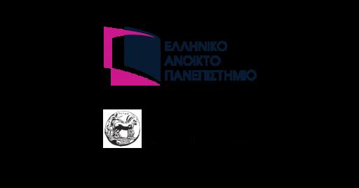 5ος Επιχειρηματικός Διαγωνισμός Ε.Α.Π. – Πανεπιστήμιο Πελοποννήσου «ΑΝΟΙΚΤΟΙ ΕΠΙΧΕΙΡΗΜΑΤΙΚΟΙ ΟΡΙΖΟΝΤΕΣ»
