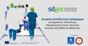 score training featured image