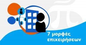 company-types-feastured-image 3